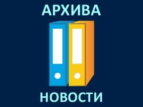 arhiva_novosti_2021