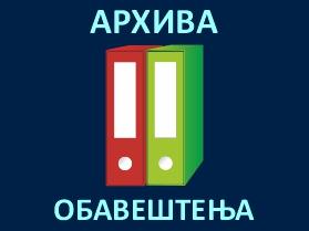 arhiva_obavestenja_2021